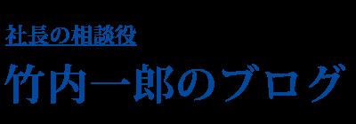 神楽坂コンサルティング 竹内一郎のブログ