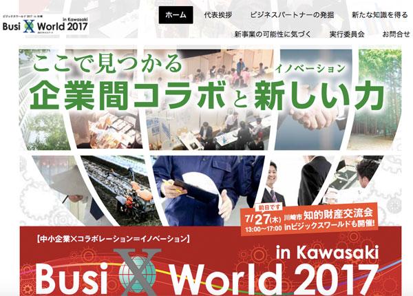 ビジックスワールド2017に出展しました